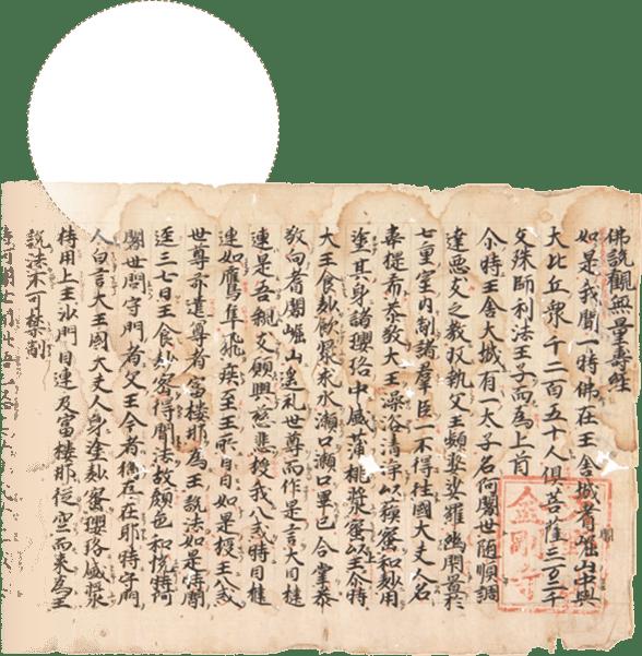 金剛寺蔵「観無量寿経」巻首