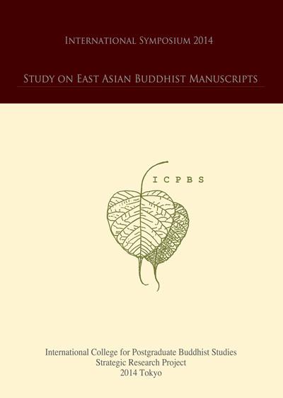 国際シンポジウム報告書 『東アジア仏教写本研究』