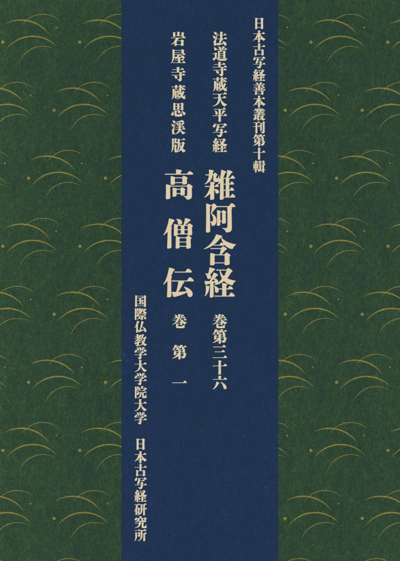 善本叢刊10